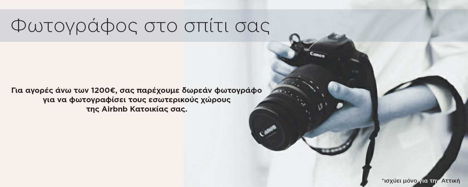 photographos airbnb